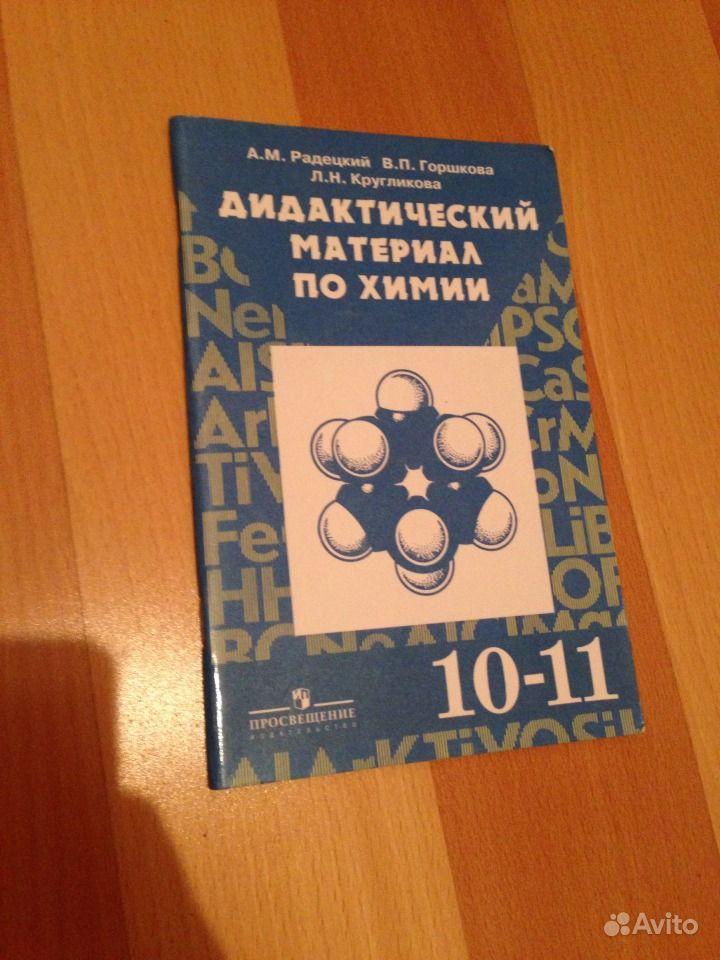 Материалы 2019 класс валаханович шлыков 10 решебник по геометрии дидактические