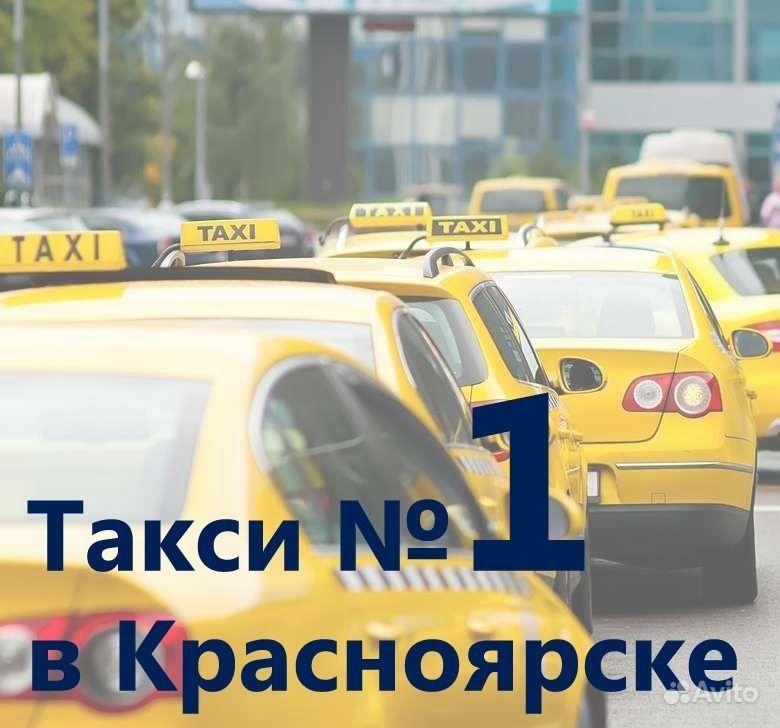 работа красноярск водитель такси