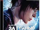 За гранью две души / Beyond Two Souls (PS3)