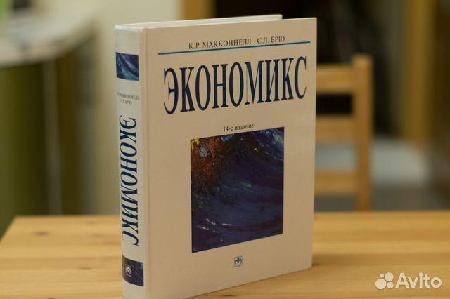 Макконнелл к. Р. , брю с. Л. Экономикс. Принципы, проблемы и политика.