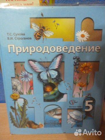 Гдз природоведение 5 класс параграф 32