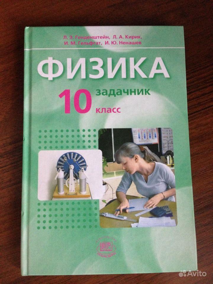 10-11 задачник онлайн физике по