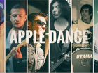 Кавер группа Apple Dance