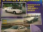 Книга по ремонту тойоты короллы 95-2000г