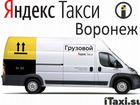 Грузоперевозки Яндекс.Такси. Подключение к заказам