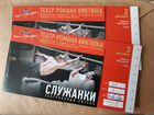 2 билета на спектакль Романа Виктюка