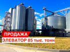 Купить элеватор зерновой на 85 тыс.тонн