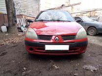 Renault Clio, 2005 г., Саратов