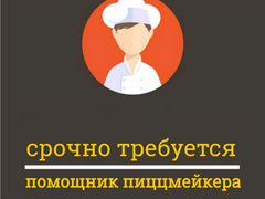 Объявления работа педагог хора доска объявлений учалы детское