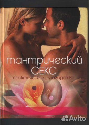 tantricheskiy-seks-praktikum