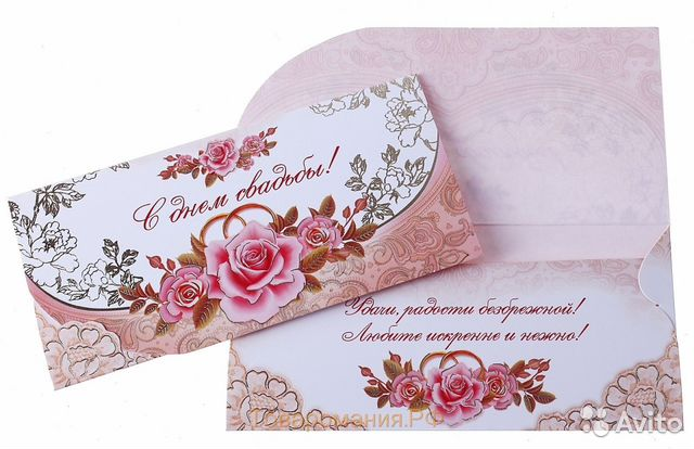 Как подписать открытку с деньгами в день свадьбы, днем