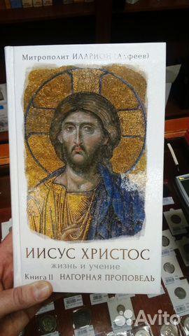 Митрополит Иларион Иисус Христос. Жизни и учение 89119196999 купить 1