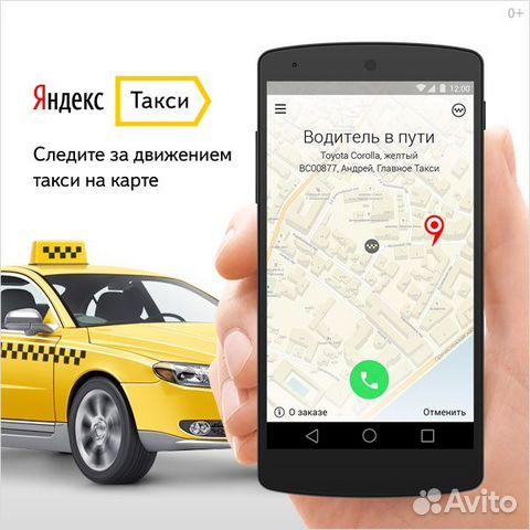 Яндекс такси служба поддержки водителей москва