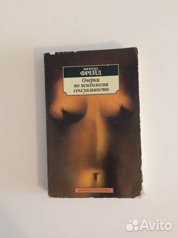 Фрейд з очерки по психологии сексуальности м 2005