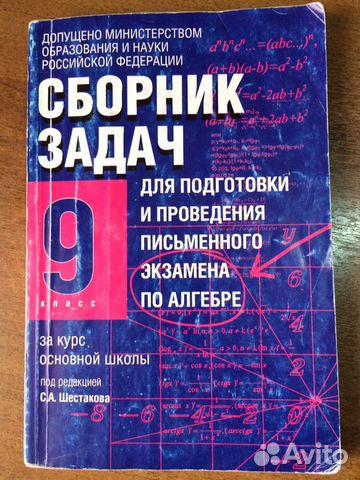по 9 решебник алгебре класс сборника экзаменов для задач