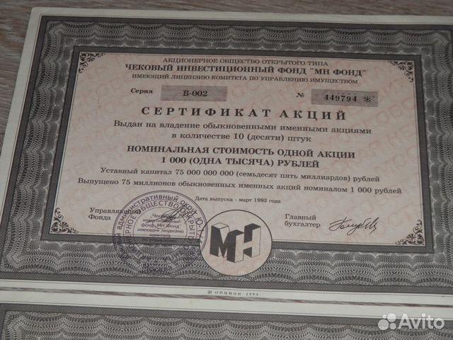 акции фонда московская недвижимость