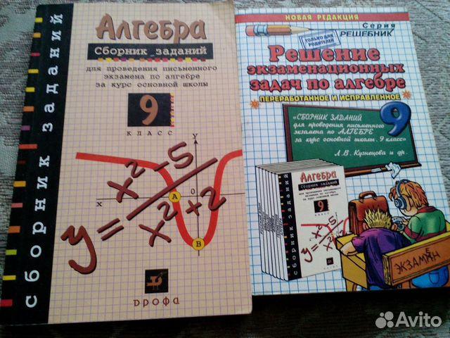 Для математике 9 гдз по экзамена класс проведения письменного