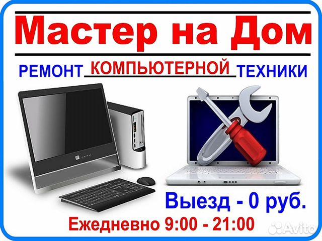 Мастер ремонт ноутбуков на дому частные объявления москва гарибальди сдам частные объявления