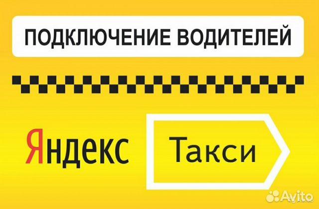 Работа водитель такси химки