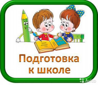 Картинки по запросу подготовка к школе картинка