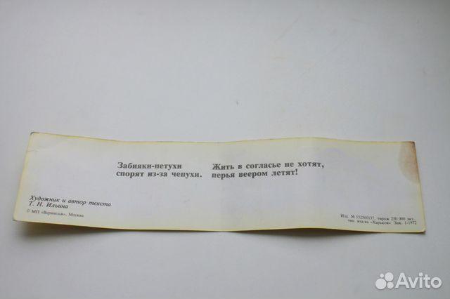 Закладка открытка 1972 года 89128031905 купить 2