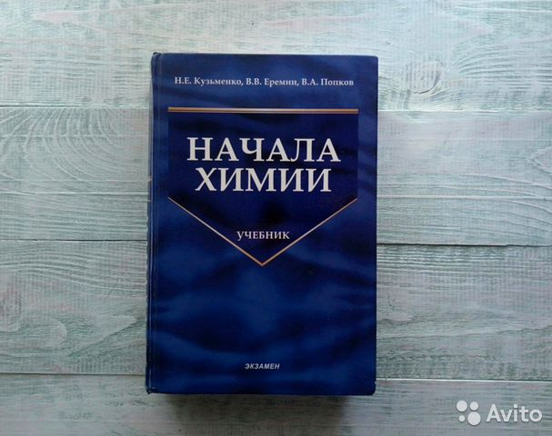 Решебник Начала Химии Кузьменко Еремин Попков
