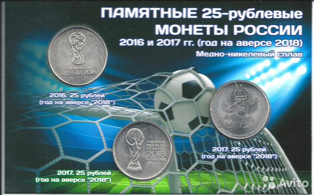 Чм по футболу 2018 года 89089130643 купить 1