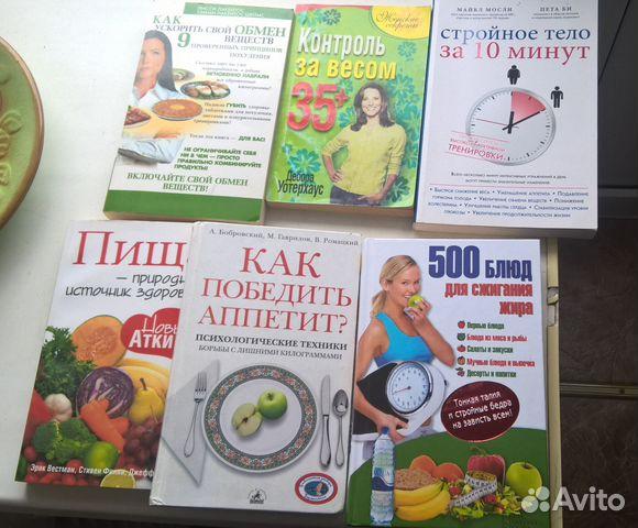 Книги диетологии похудения