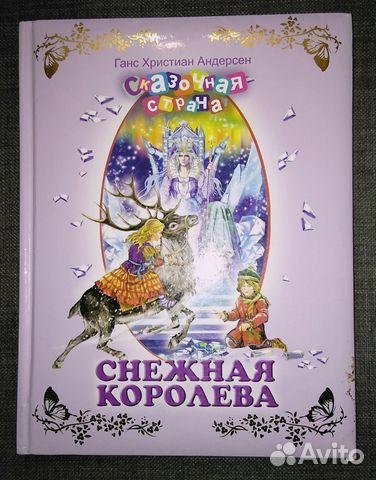 Детские книги 89537900913 купить 6
