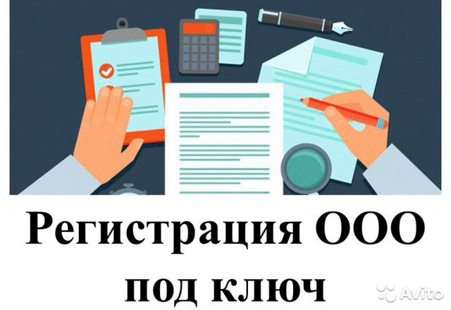 Услуги юриста регистрация ооо как отправить налоговую декларацию 3 ндфл через личный кабинет