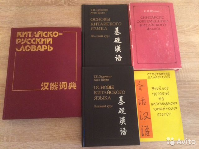 гдз по китайскому языку ван луся 6 класс