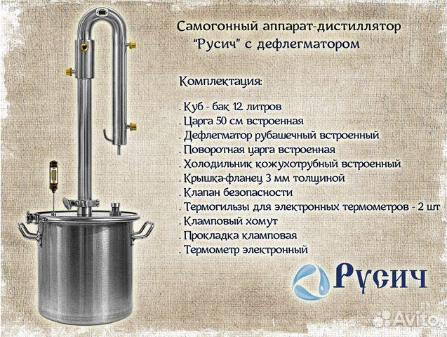 Самогонный аппарат с царгой купить в москве купить коптильня холодного копчения электростатическая