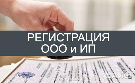 Регистрация ип под ключ в сочи 3 ндфл декларация 2019 подача i