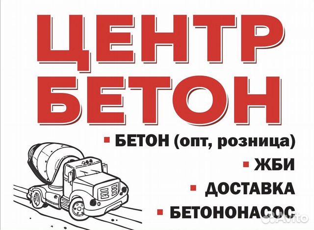 Бетон петрозаводск заказать бетон заливка двора