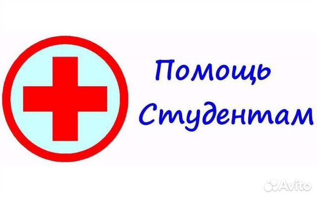 Помощь студентам волгоград выполнение контрольные работы в ярославле