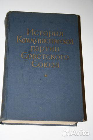 История коммунистической партии советского союза пономарев б. Н.