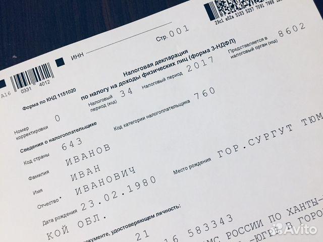 Декларации 3 ндфл сургут регистрация ооо одно окно