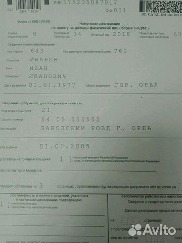 Изготовление декларации 3 ндфл открыть ип регистрация по месту пребывания