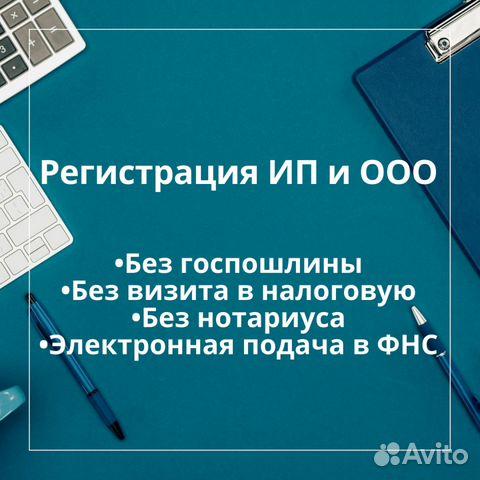 услуги по регистрация ип