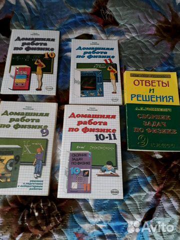 Книги,решебники 89065290011 купить 5