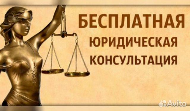 юридическая консультация в сысерти