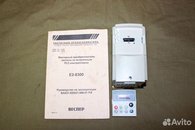 Частотный преобразователь Веспер Е2-8300 S1L 89206505416 купить 4