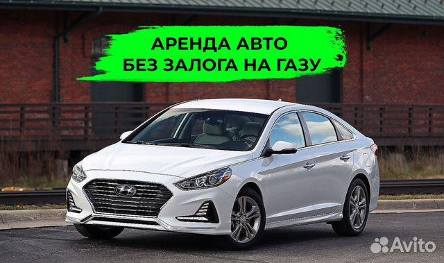 аренда авто без залога на газу кредит ежемесячный оплата