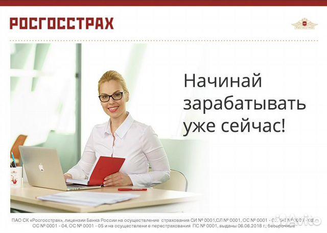вакансии страхование специалист