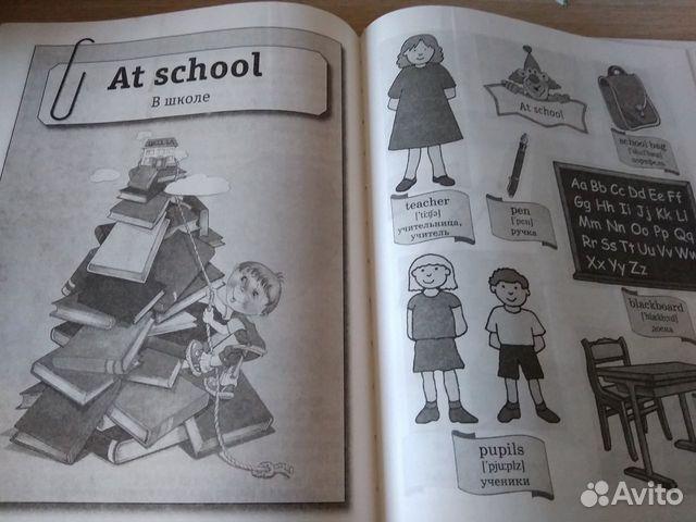 Книга Английский для малышей Г.П.Шалаева 89879580975 купить 9