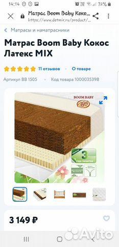 Кровать и матрас  89523569862 купить 6
