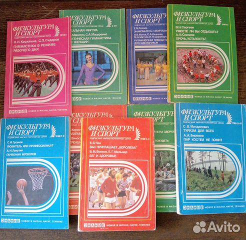 Журнал Физкультура и спорт 1988г.в 89222216484 купить 1