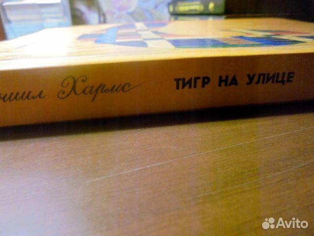 Даниил Хармс Тигр на улице Издат С-Пет Лицей 1992  89105009779 купить 8