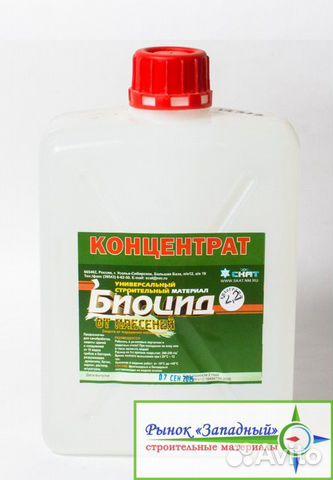 Биоцид купить 1