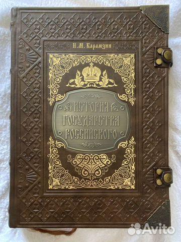 Книга «История государства российского» Карамзина 89224605689 купить 1